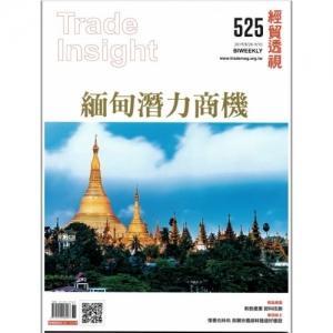 Trade Insight No.525